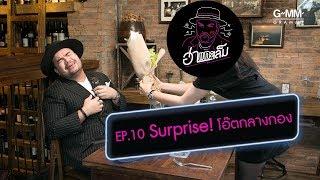 ฮาแทะเล็ม - นัท มีเรีย Surprise! โอ๊ตกลางกอง (EP.10)