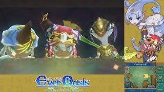 聖剣伝説を手掛けた石井浩一氏による3DSの新作RPG、Ever Oasis(エヴァ...