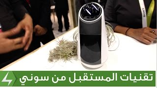 نظرة على تقنيات المستقبل من سوني