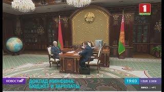 Лукашенко о бюджете-2020: в СМИ пишут разное, но хотелось бы знать, как идут дела