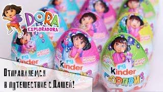 Kиндер Surprise Даша Путешественница| Kinder Сюрприз DORA| НОВИНКА 2018