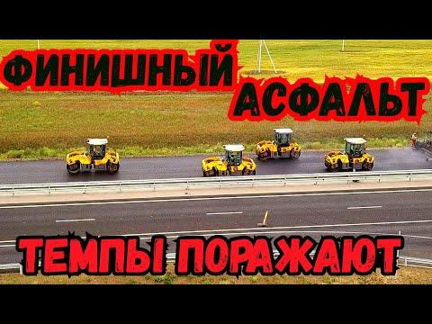 Крым(май 2020)УКЛАДКА 3-го ФИНИШНОГО слоя асфальта на ТАВРИДЕ продолжается.ТЕМПЫ ПОРАЖАЮТ.Колёса