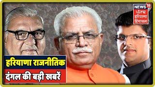 हरियाणा राजनीतिक दंगल की बड़ी खबरें | Haryana Politics News Updates