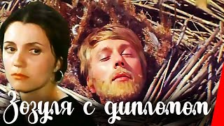 Зозуля с дипломом (1971) фильм