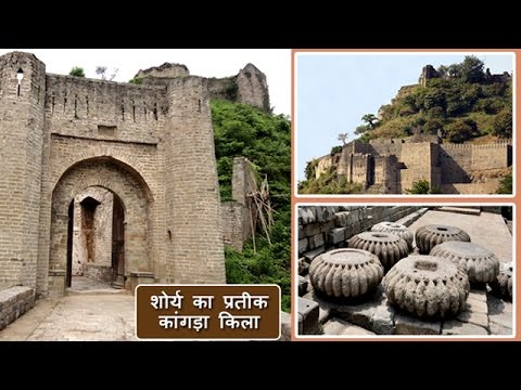 Beautiful Fort of Kangra in Himachal Pradesh || Kangra Fort