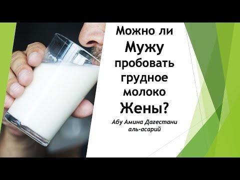 Можно ли мужу пить грудное молоко жены?