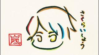 さくらいしょう ニノさん文字絵→ https://m.youtube.com/watch?v=4YpmW2nOiN0 #嵐 #ARASHI #櫻井翔.