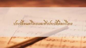 ประวัติดนตรีไทยและชีวประวัติคีตกวีไทย