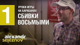 Уроки игры на барабанах для айтишников №1 сбивки восьмыми нотами