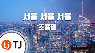 [TJ노래방] 서울서울서울 - 조용필(Cho, Yong…