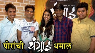 Youngraad | Interview With The Starcast | Marathi Movie 2018