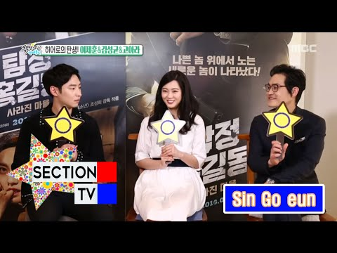 [Section TV] 섹션 TV - 'detective Hong Gil-dong' Interview! 20160410