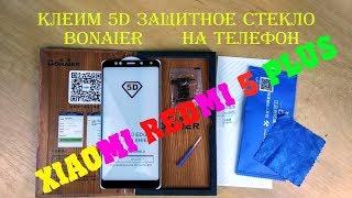 Клеим 5D защитные закалённые стёкла Bonaier на телефон Xiaomi redmi 5 plus .