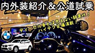 "BMW 新型X3 内装&外装紹介 走行インプレッション 2018 BMW""X3 SPORT""Exterior & Interior"