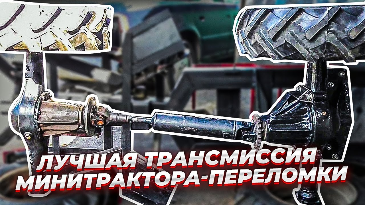 Минитрактор - переломка 4х4 #18 . Сборка трансмиссии и тормозов.Minitraktor-fracture 4x4 #18
