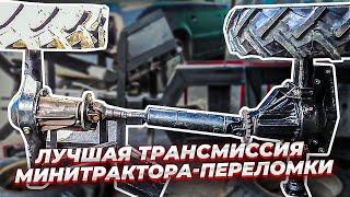 видео: Минитрактор - переломка 4х4 #18 . Сборка трансмиссии и тормозов.Minitraktor-fracture 4x4 #18