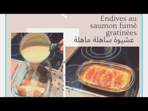 gratin-d'endives-au-saumon-fumé,-trop-facile-,-كراتان-بالسلمون-بطريقة-سهلة-والنتيجة-اكثر-من-رائعة