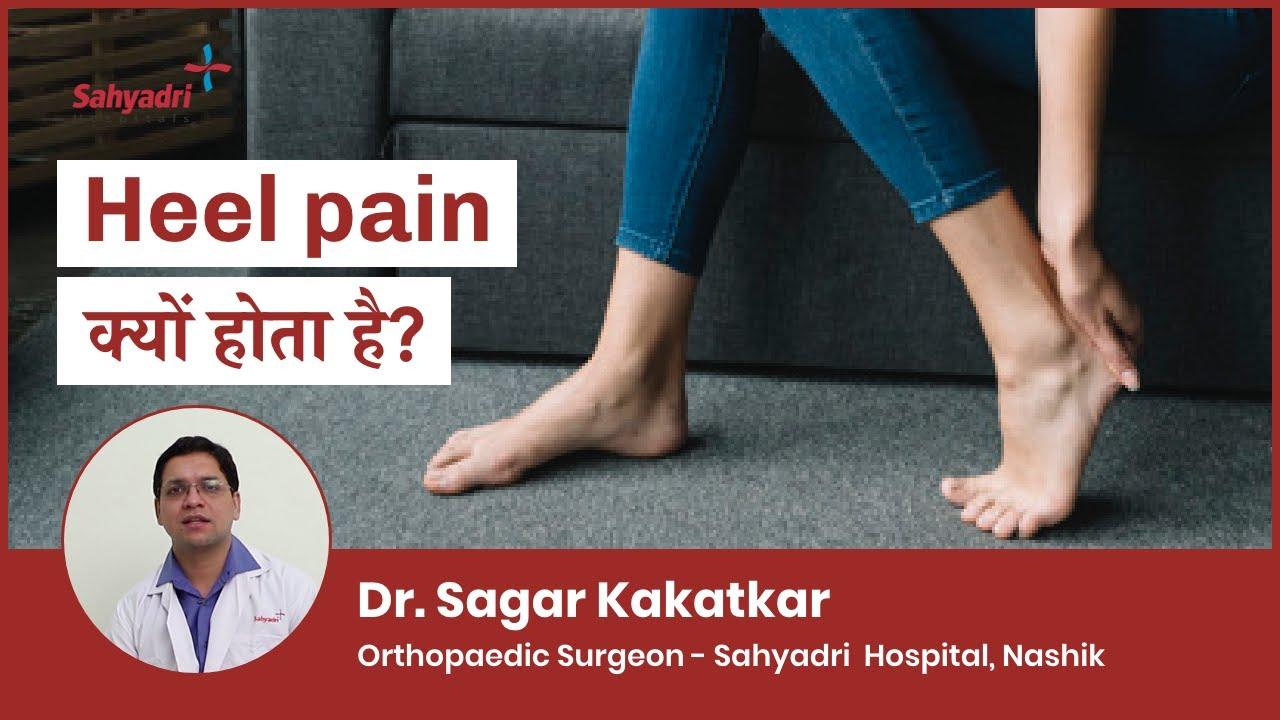 Download Heel pain क्यों होता है?   Edi me dard ka ilaj in Hindi   Dr Sagar Kakatkar, Sahyadri Hospitals