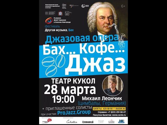 Джазовая опера «Бах… Кофе… Джаз…»
