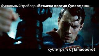Финальный трейлер «Бэтмена против Супермена: на заре справедливости» с русскими субтитрами