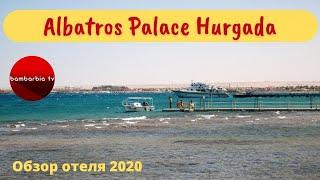 ЕГИПЕТ Albatros Palace Resort 5 Хургада прямое включение из отеля октябрь 2020