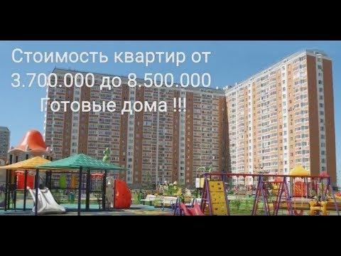 Супер проект - ЖК Некрасовка. МОСКВА , ЮВАО ( обзор квартир и проекта )