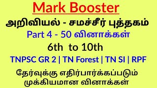6th to 10th science one mark questions   science - Part 4   Tamil   TNPSC   TN Forest   TN SI   MB