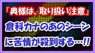 ドラマ「奥様は取り扱い注意」 倉科カナのあのシーンに苦情殺到!! 綾...