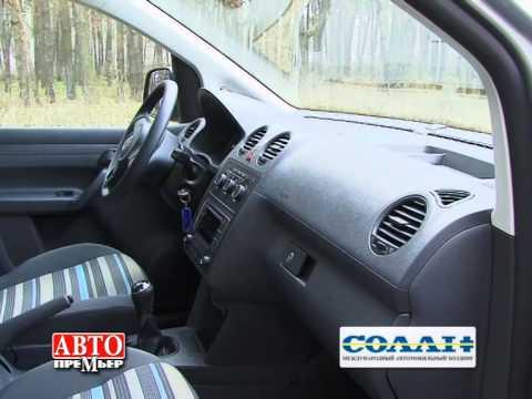 Тест-драйв Volkswagen Caddy в Харькове от Солли-Плюс