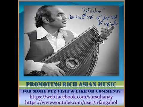 Mehdi Hassan - Ab Dil Ki Tamana Ko - (Raag Charukeshi)