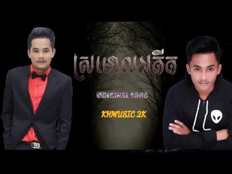 ស្រមោលអតីត , ឡាន់ បញ្ញា និង H-Thy , Sro Mol Adet , Khmer Original Song 2017