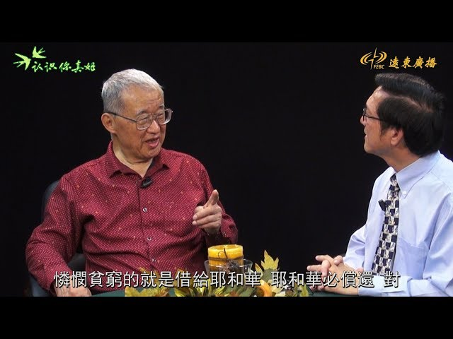 王建煊先生專訪(3)