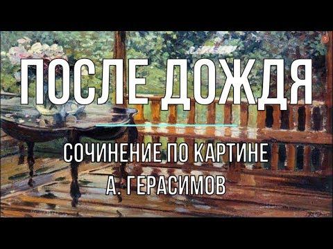 Сочинение по картине «После дождя» А. Герасимова