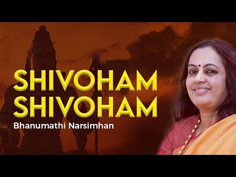Shivoham Shivoham   Bhanumathi Narasimhan   Art of Living Shiva Bhajans