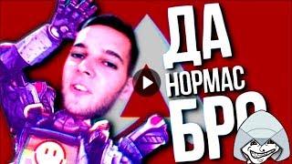 APEX LEGENDS - НЕ проплаченный ОБЗОР - AZAZIN KREET by Azzlust