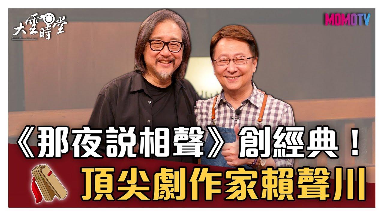 【完整版】《那夜說相聲》創經典! 頂尖劇作家賴聲川 20200828【賴聲川】 - YouTube