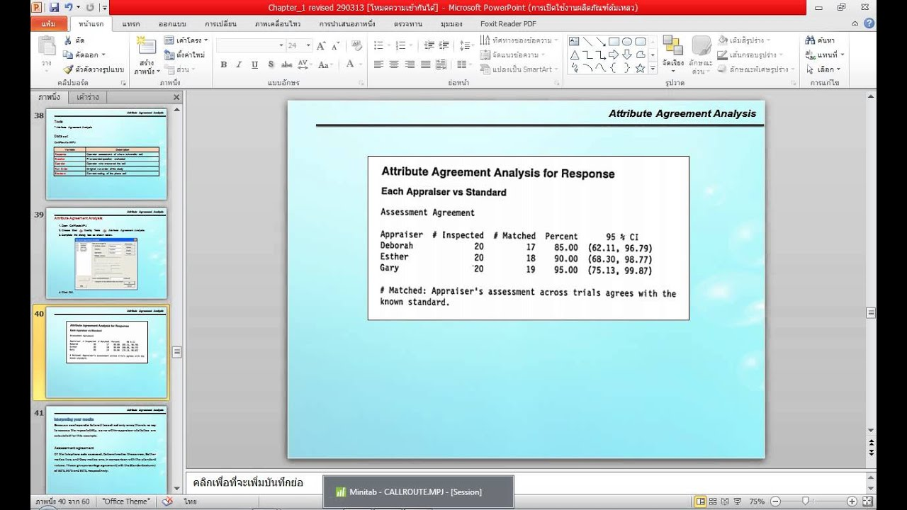 Ex2 Attribute Agreement Analysis With Nominal Data Youtube