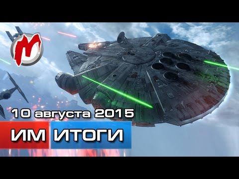 видео: Игромания! Игровые новости, 10 августа (gamescom, world of warcraft, dota 2, silent hills)
