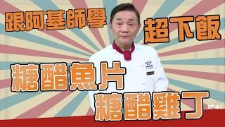 【型男料理攻略 EP21】糖醋排骨+糖醋魚片
