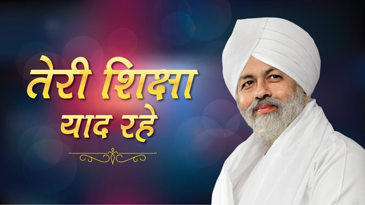 Teri Shiksha Yaad Rahe (Gurumat Aur Manmat) - Most Popular