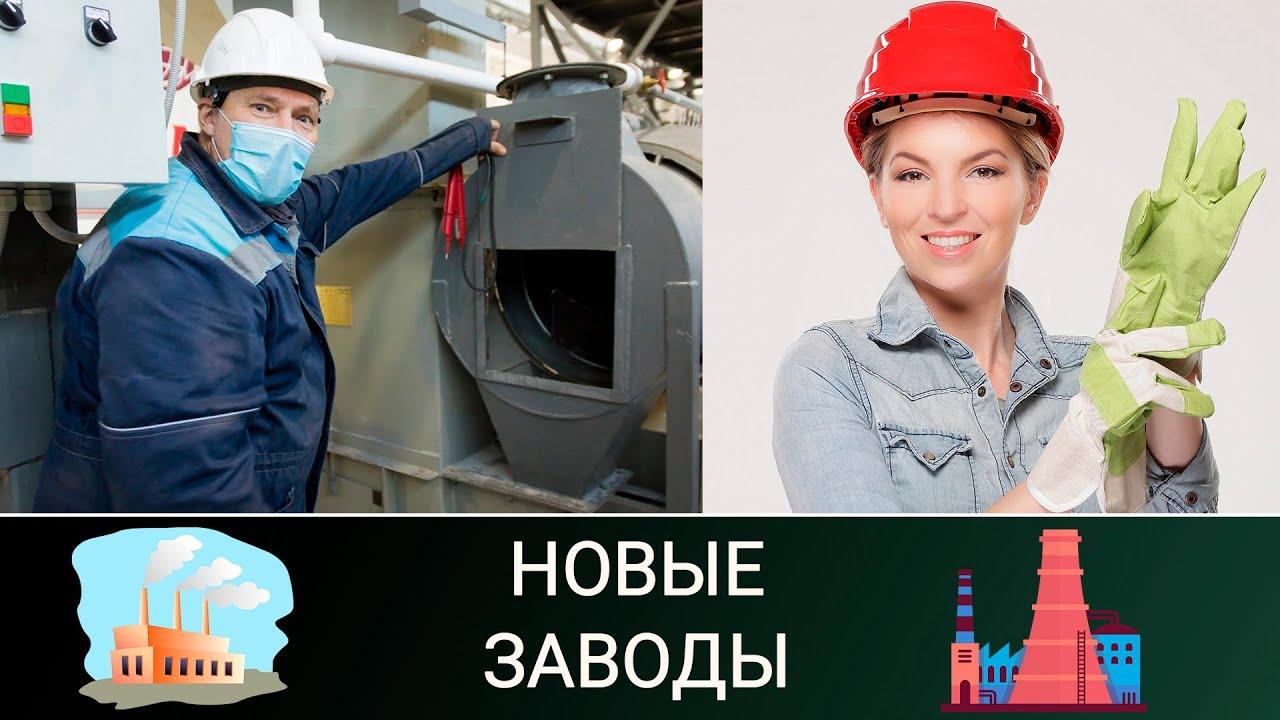 Новые заводы России. Август 2020 (часть 1)