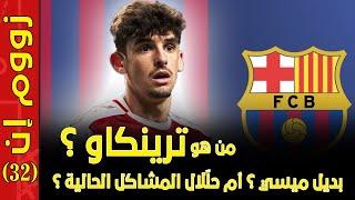 من هو ترينكاو ولماذا تعاقد معه برشلونة ؟ هل بدأ التفكير في بديل ميسي ؟ أم هو  حل للمشاكل الحالية ؟