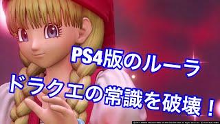 【ドラクエ11】PS4版のルーラ、超便利すぎてドラクエの常識を壊す!!!!ロード時間は3DS版と比べるとGP2エンジン!!!!