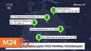 Собянин включил в программу реновации шесть новых стартовых площадок - Москва 24