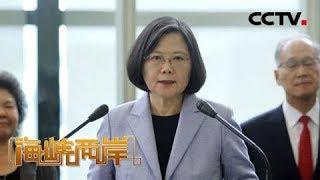 《海峡两岸》 20190909| CCTV中文国际