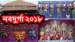 Durga Puja 2018 Kolkata | Garia Naba Durga || News Sutra