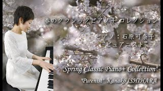 "【BGM】春のクラシックピアノ+ コレクション ピュアニスト・石原可奈子 : ""Spring Classic Piano+ Collection""  Kanako Ishihara  Purenist"