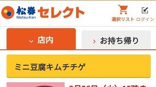 松屋アプリ、松券セレクト、モバイルクーポンでミニ豆腐キムチチゲ60円引き、PayPay支払いで20%戻ってくる thumbnail