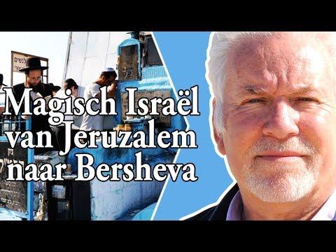 Magisch Israël 1/3 - Van Jeruzalem Naar Beersjewa