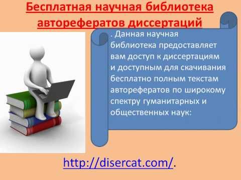 Автореферат и диссертация по фармакологии () на